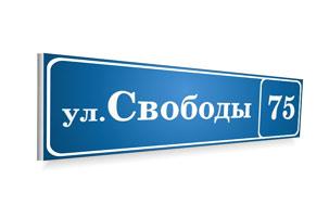 kompozitnaya-tablichka