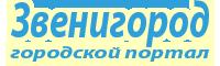 Портал городского округа Звенигород